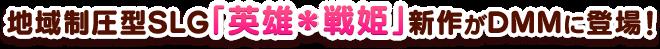 地域制圧型SLG「英雄*戦姫」新作がDMMに登場!