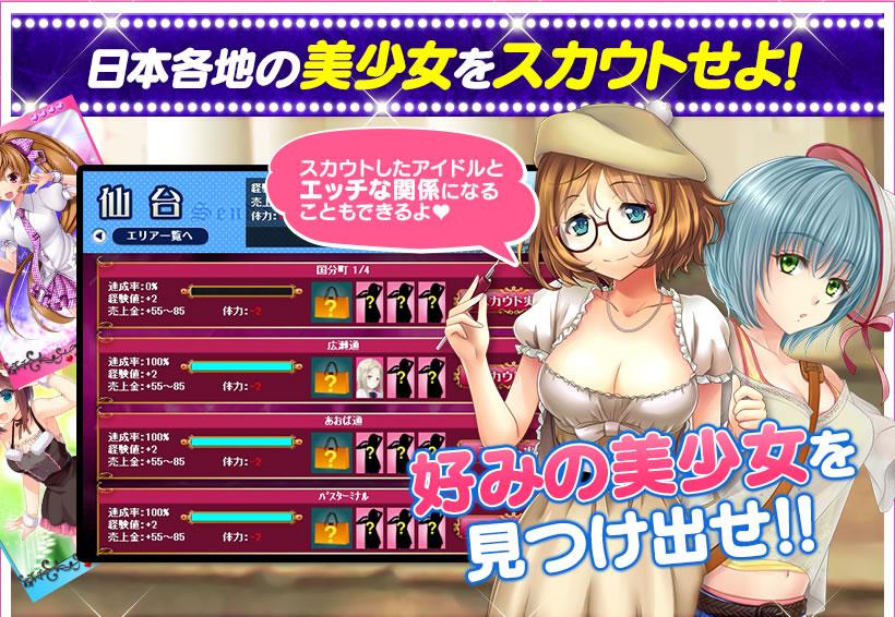 日本各地の美少女をスカウトせよ!好みの美少女を見つけ出せ!