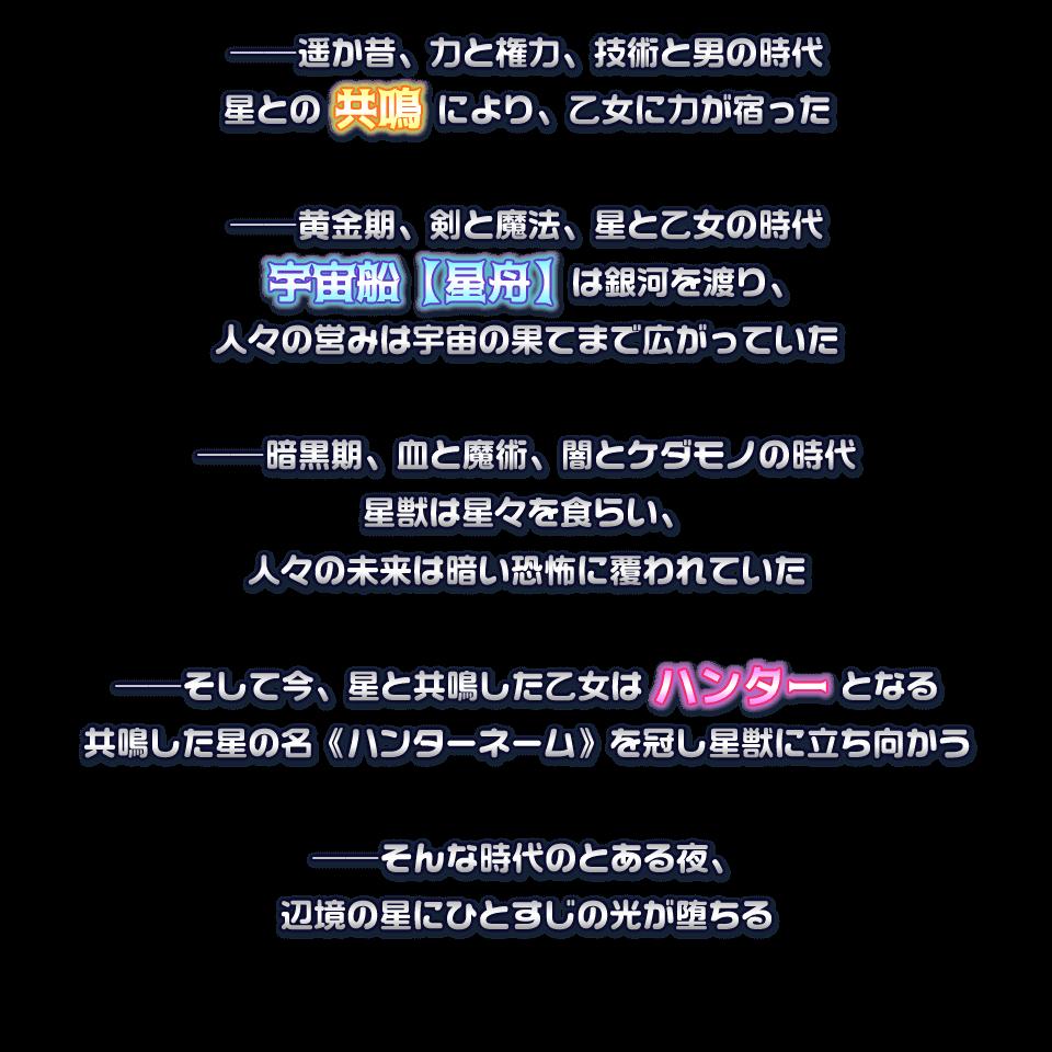ゲーム紹介テキスト