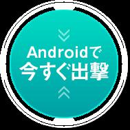 Androidで今すぐ出撃