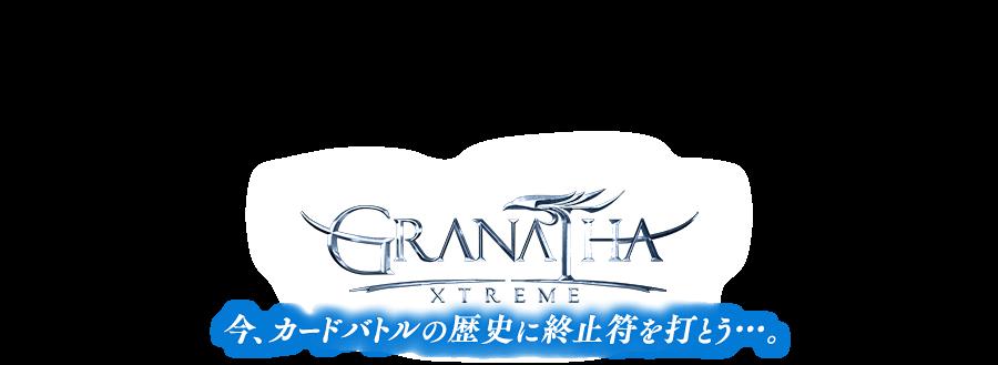 グラナサエクストリーム-オンラインゲーム