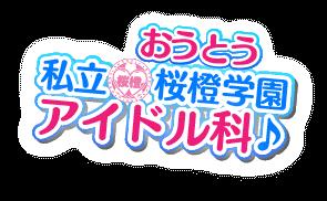 おうとう私立桜橙学院アイドル科