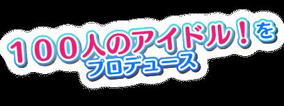 100人のアイドル!をプロデュース