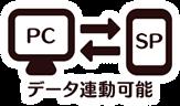 PC・SPデータ連動可能