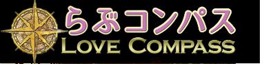 らぶコンパス LOVE COMPASS