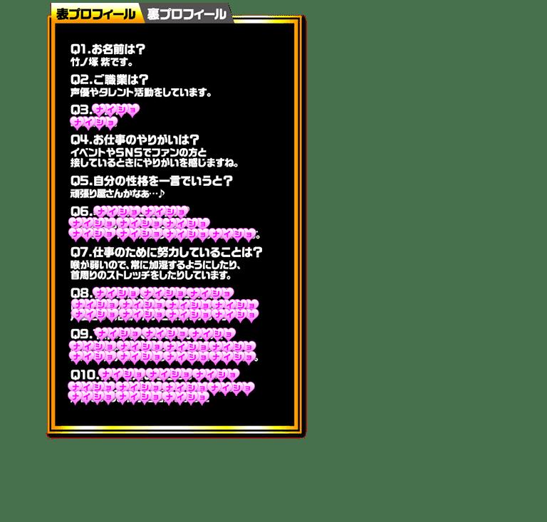 竹ノ塚紫 表プロフィール