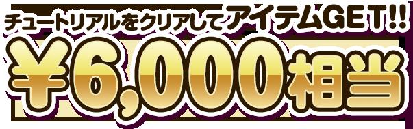 チュートリアルをクリアしてアイテムGET!!¥6,000相当