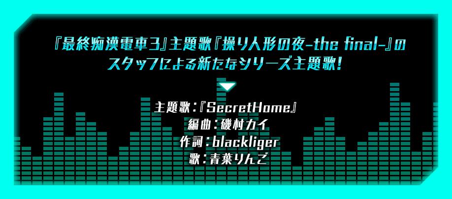 『最終痴漢電車3』主題歌のスタッフによる新たなシリーズ主題歌!