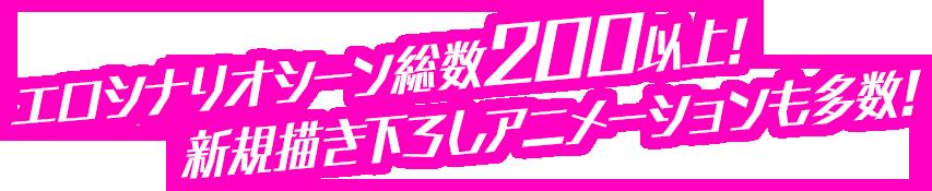 エロシーン総数200以上!新規アニメも多数!