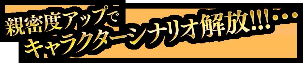 親密度アップでキャラクターシナリオ解放!!!・・・