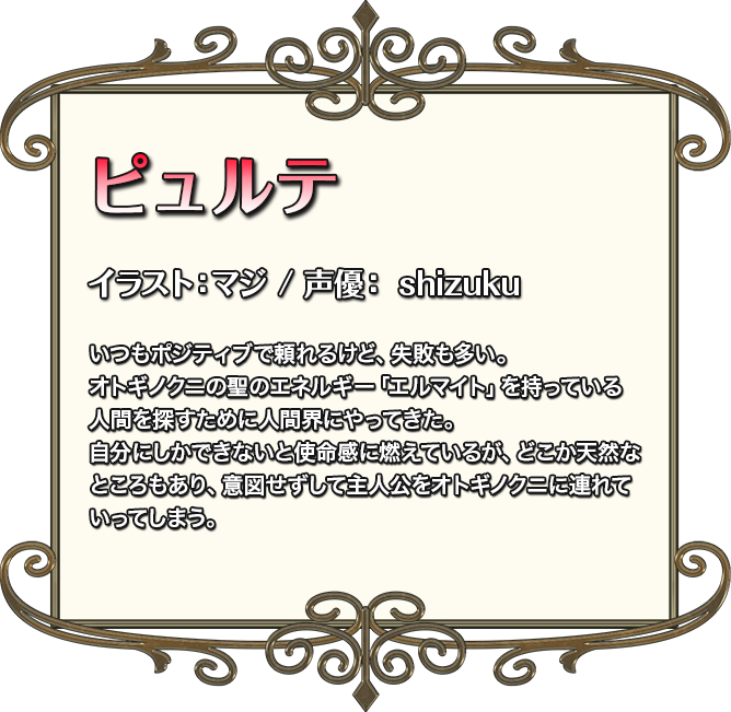 ピュルテ紹介文