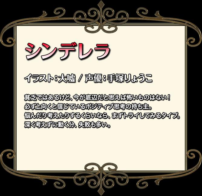 シンデレラ紹介文