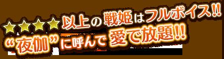 """☆4以上の戦姫はフルボイス!!""""夜伽""""に呼んで愛で放題!!"""