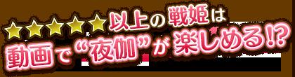 """☆5以上の戦姫は動画で""""夜伽""""が楽しめる!?"""