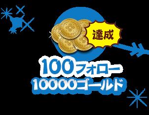 100フォロー:10000ゴールド