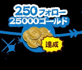 250フォロー:25000ゴールド