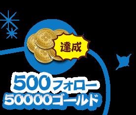 500フォロー:50000ゴールド