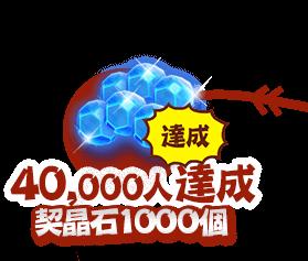 40000人達成:契晶石1000個