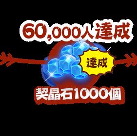 60000人達成 契晶石1000個
