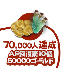 70000人達成 AP回復薬×10個 + 50000ゴールド