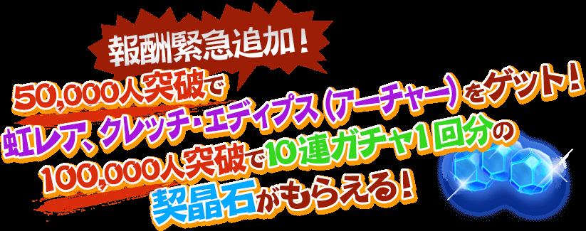 50,000人突破で 虹レア、クレッチ・エディプス(アーチャー)をゲット!