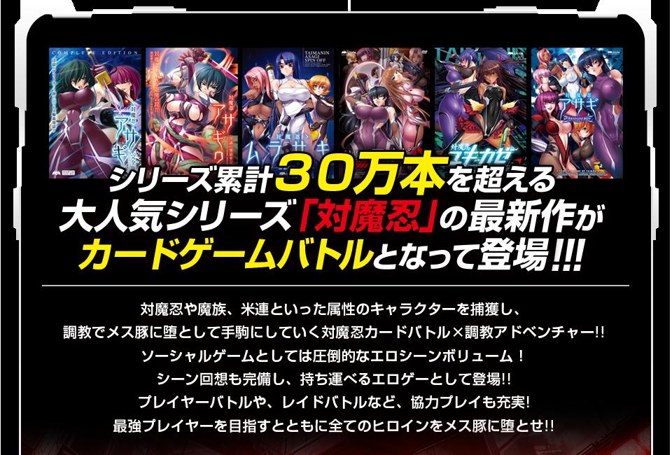 対魔忍シリーズがカードゲームバトルで登場