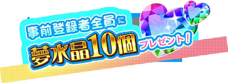 事前登録者全員に夢水晶10個プレゼント!