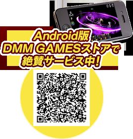 Android版 DMMGゲームストアで絶賛サービス中!