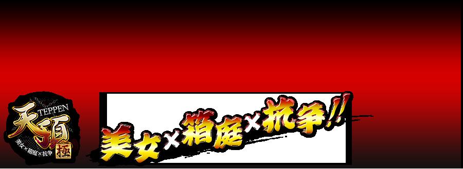美女×箱庭×抗争!!