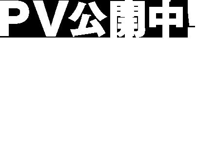 PV公開中!