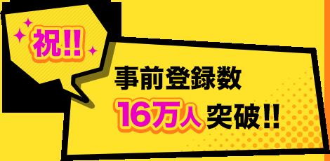 祝!! 事前登録数11万人突破!!
