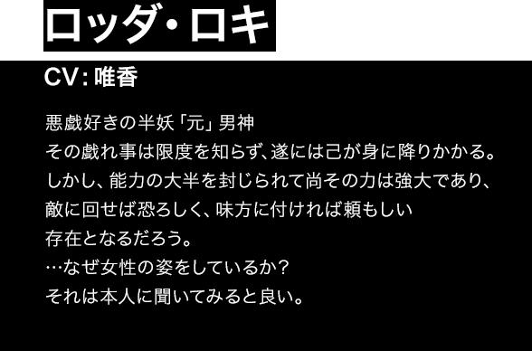 ロッダ・ロキ紹介文