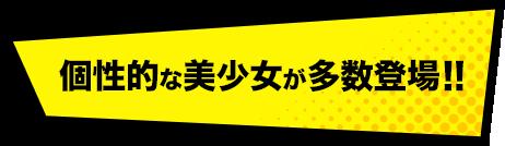 個性的な美少女が多数登場!!