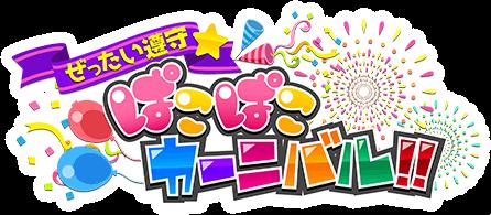 ぜったい遵守☆ぱこぱこカーニバル!!