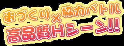 街づくり×協力バトル×高品質Hシーン!!