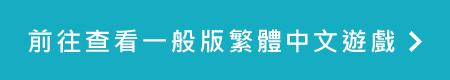 前往查看一般版繁體中文遊戲