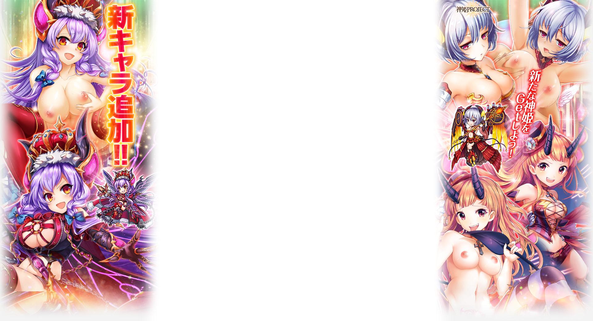 【詐欺テクロス】神姫PROJECT934回目【80万で出ないピックアップ()】 [無断転載禁止]©bbspink.com->画像>58枚
