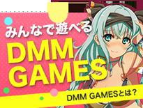 DMMオンラインゲームを楽しもう!!