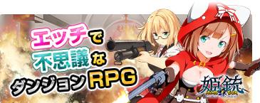 姫銃-HiME×GUN-