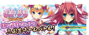 恋姫†夢想-英雄列伝- - オンラインゲーム - DMM.R18