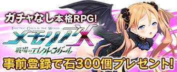 メモリア~戦場のエレクトロガール X