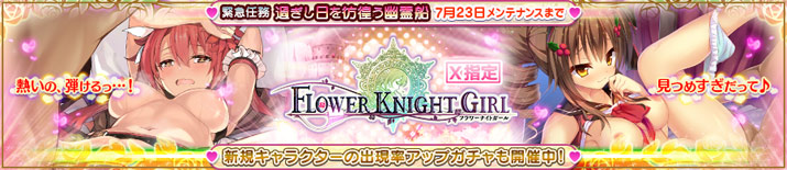 FLOWER KNIGHT GIRL 〜X指定〜