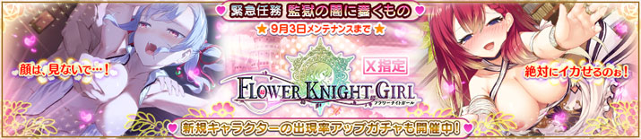 FLOWER KNIGHT GIRL 〜X指定〜