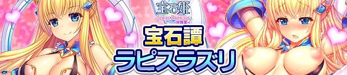 宝石姫 JEWEL PRINCESS 〜H指定〜