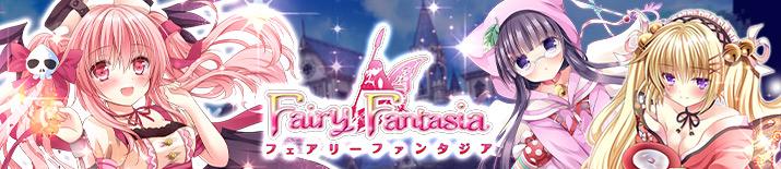 Fairy Fantasia���ȳ���!���������˥����