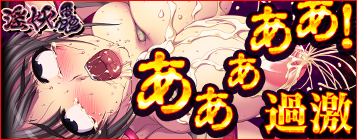 淫妖蟲 禁 ~少女姦姦物語~