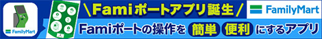 Famiポートアプリ誕生