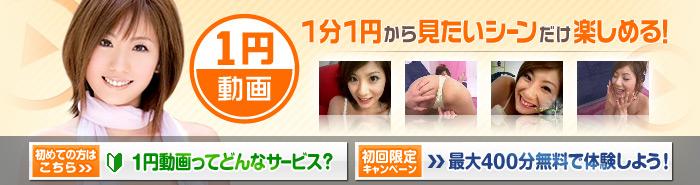 DMM1円動画