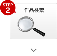 STEP2 作品検索