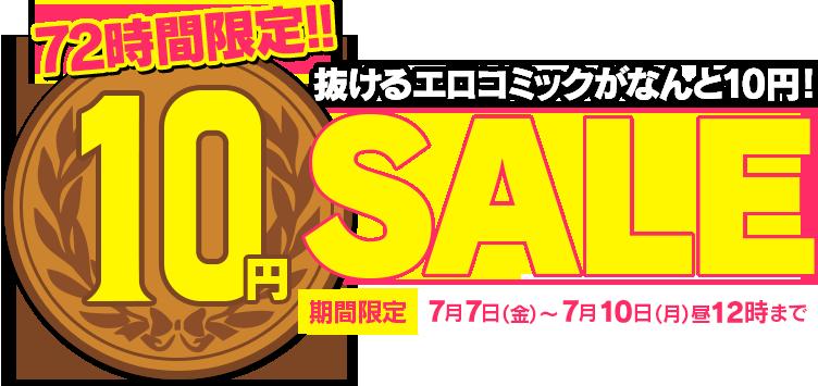 72時間限定!!10円SALE